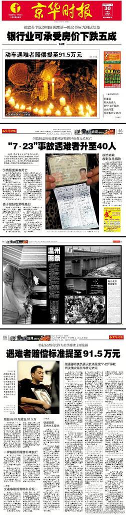 730京華時報