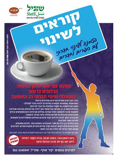 הזמנה לדיון על בלוגים בחיפה
