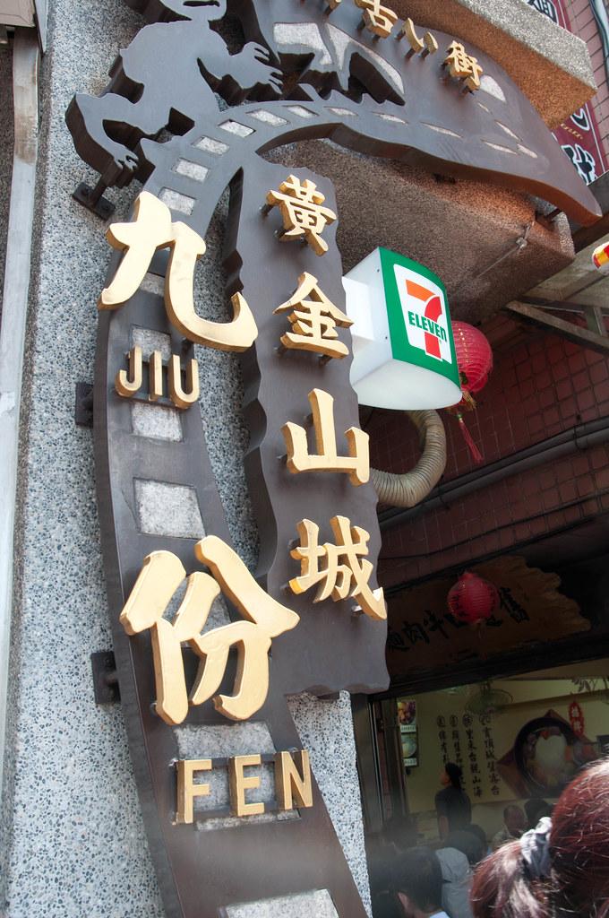 Jiu Fen