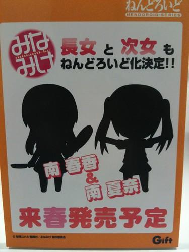 Nendoroid Minami Haruka and Kana