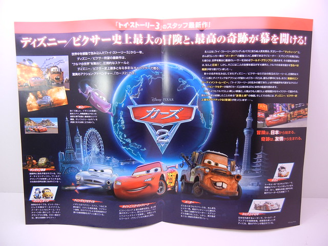 disney cars 2 japan mini movie poster & pamphlet (2)