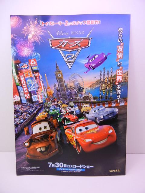 disney cars 2 japan mini movie poster & pamphlet (1)