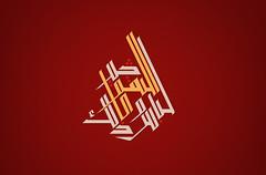 Taqwa Wallpaper