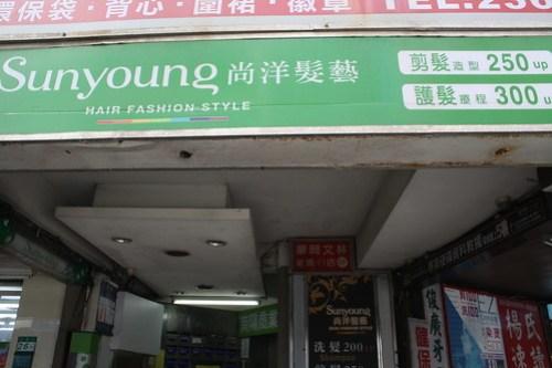 [台湾2.5] 台北駅のSunyoungで散髪体験