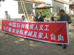 WRIC volunteers visiting Chen Guangchen and fa...