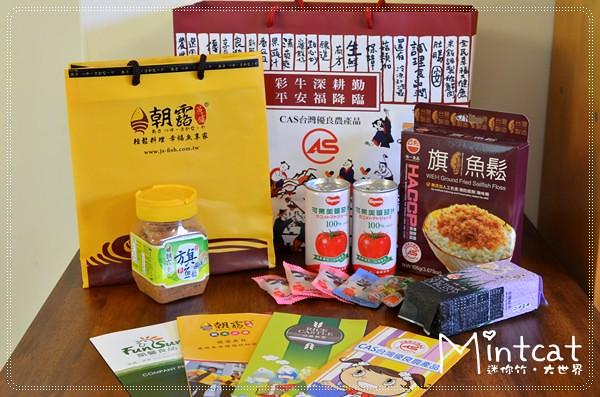 CAS台灣優良農產品工廠參訪~凱馨食品、展昇生鮮、中興米