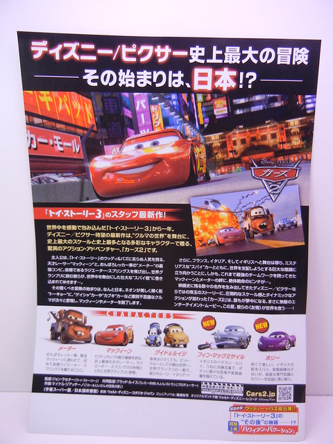 disney cars 2 japan mini movie poster & pamphlet (5)