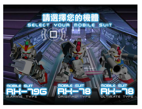 SD Gundam Capsule Fighter Flash Game (2)