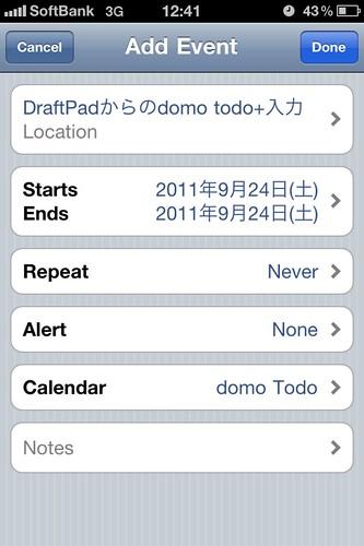 domo todo+と同期するカレンダーに合わせて