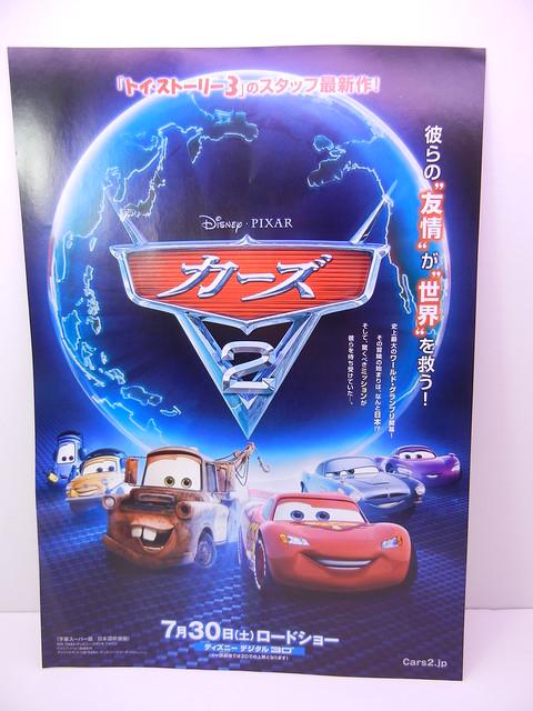 disney cars 2 japan mini movie poster & pamphlet (4)