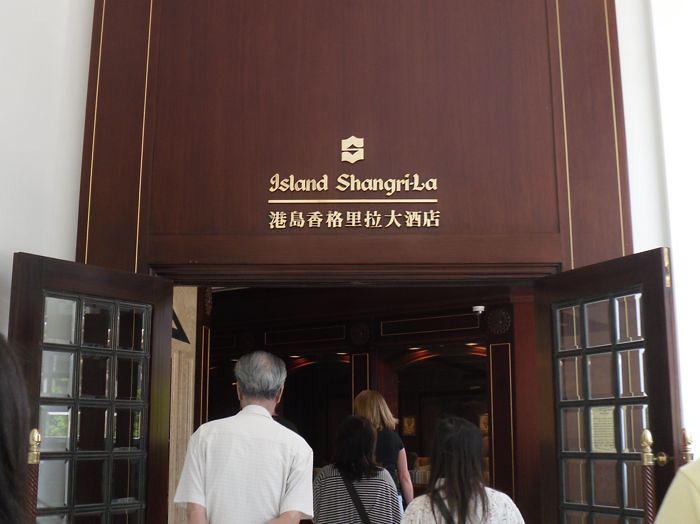 entrance shangri la