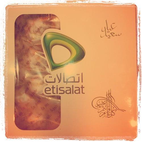 تقبل الله منا ومنكم - عيد سعيد by aliabutaleb.