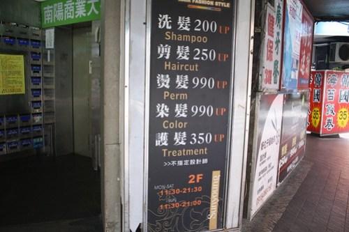 [台湾2.5] シャンプーしたいけど、店があいてない。