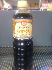Kikkoman light soy (Usukuchi Shoyu)