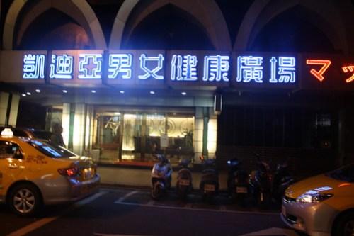 [台湾2.5] 林森北路の凱迪亜男女健康廣場