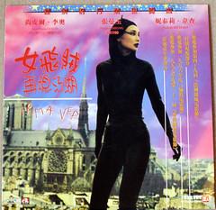 Irma Vep - laserdisc - Hong Kong