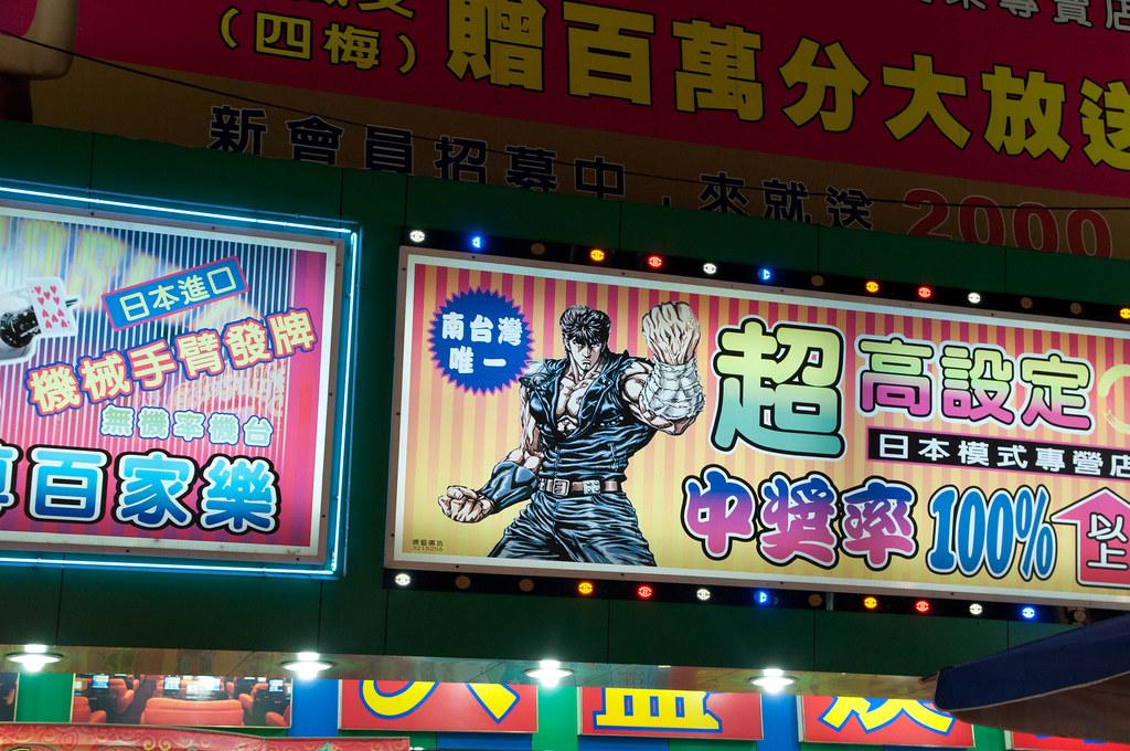 Gaoxiong Night Market