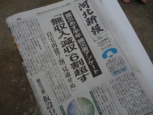 河北新報, 陸前高田市広田町でボランティア (「手を貸すぜ 東北」レーベン隊) Volunteer for Recovery Supprt at Rikuzentakata, Iwate pref. Deeply Affected Area by the Tsunami of Japan Earthquake