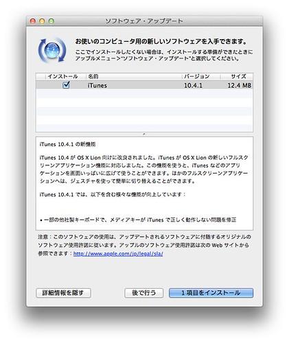 スクリーンショット 2011-08-23 19.20.44