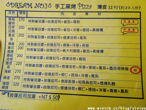 [美食.桃園]Dream NO1窯烤Pizza~假日限定版 @VIVIYU小世界