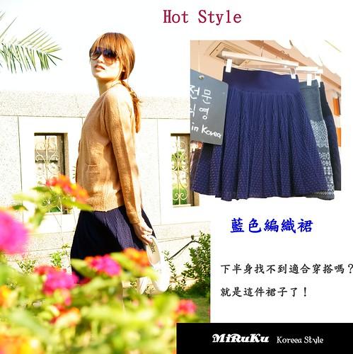 【T20014】韓版獨家編織裙 NT690