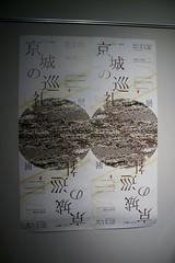京城の巡礼展ポスター