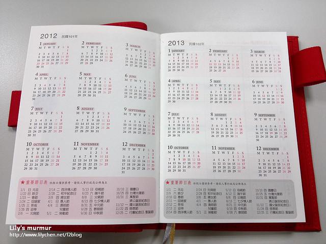 一開始是2012跟2013年年曆,底下還有本地的節日,查詢很方便。