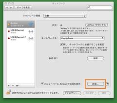 20111114:MacBook Air + iPhone(PayUpPunk)のテザリングテスト04