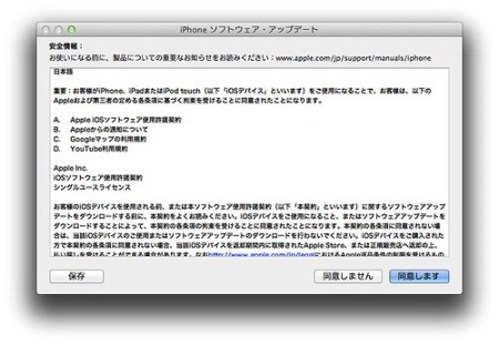 スクリーンショット 2011-10-13 2.05.50