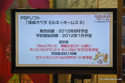 Tantei Opera Milky Holmes 2 PSP game announcement