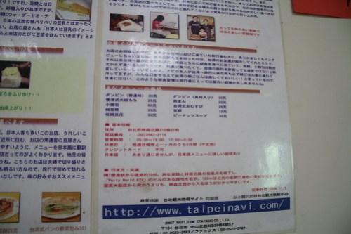 世界豆漿大王は日本語メニューあるよ