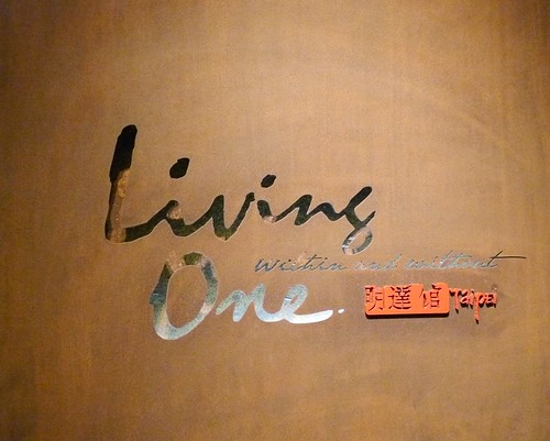 ▌Yummy ▌ Living one 明達館 ‧ 好吃的白酒蛤蠣麵