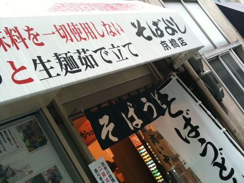 入り口は立ち食いそば風ですが、座っていただけます。@そばよし 京橋店