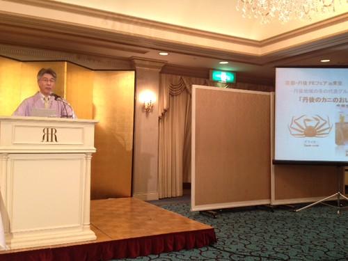第一部はプレゼンテーション。@京都・丹後PRフェアin東京