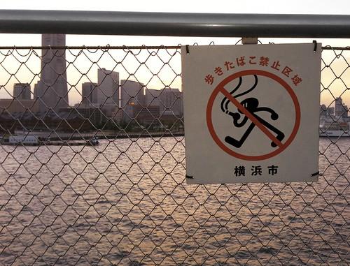 ピクトグラム設置デザイン/ 2013年横浜市は歩きたばこ禁止区域になる