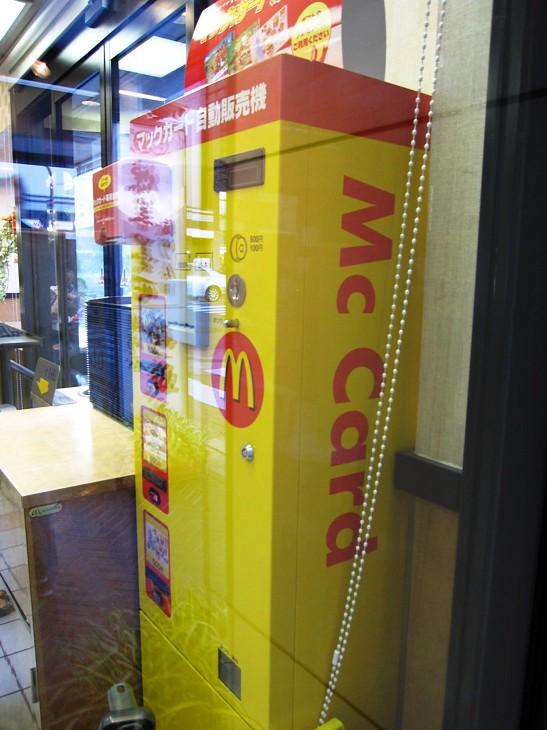 McDonald's (Japan)_3405