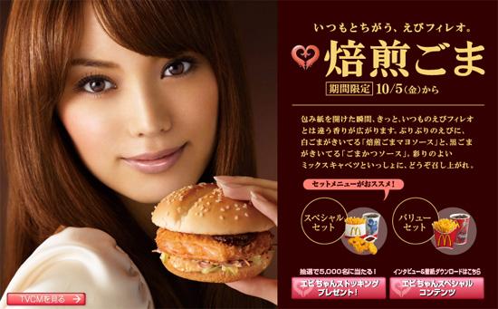 McDonald's (Japan) ebi01