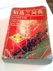 Oxford Concise English-Chinese Chinese-English Dictionary (2nd Ed.)