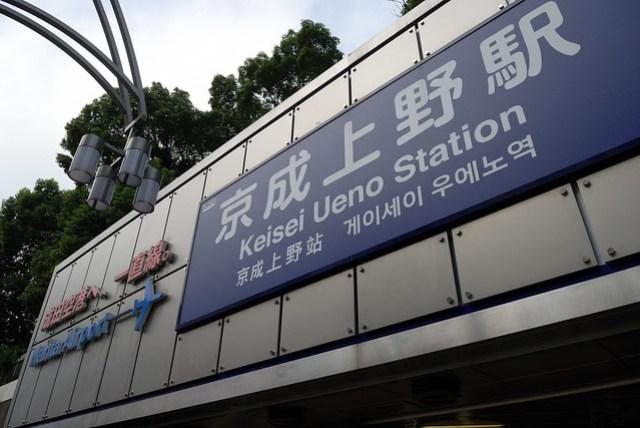 為了買下午到機場的車票,得先來車站一趟