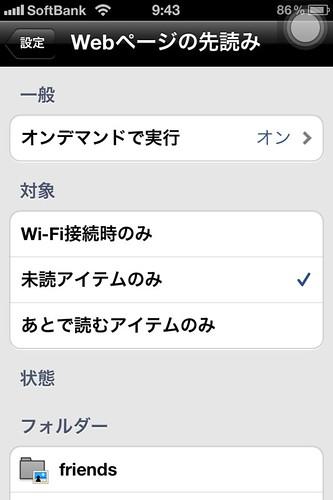 「Webページの先読み」機能