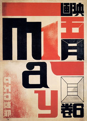 """""""May 1"""" movie poster by Hiromu Hara, 1928-1929 • <a style=""""font-size:0.8em;"""" href=""""http://www.flickr.com/photos/66379360@N02/7105853851/"""" target=""""_blank"""">View on Flickr</a>"""
