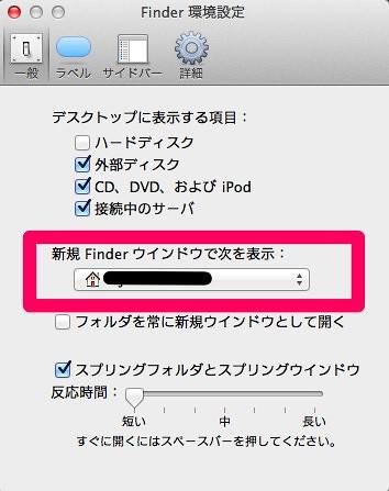 Finder 環境設定