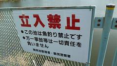 二ッ池の標識(神奈川県横浜市鶴見区)(Signboard at pond of two, Yokohama, Japan)