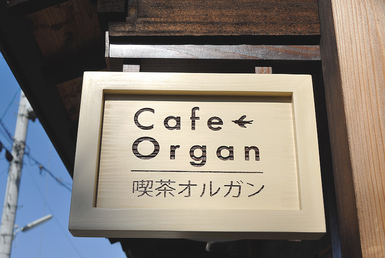 cafe organ21.jpg