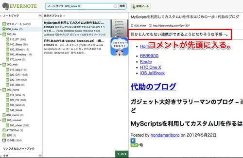 02 Evernote Web