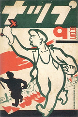 """""""NAPF"""" (Nippona Artista Proleta Federacio) magazine covers: Sep 1931 • <a style=""""font-size:0.8em;"""" href=""""http://www.flickr.com/photos/66379360@N02/6959784102/"""" target=""""_blank"""">View on Flickr</a>"""