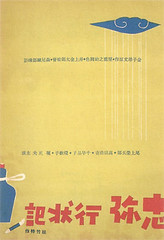 """Magazine ads for movies: """"Chuya Gyojoki,"""" 1931 • <a style=""""font-size:0.8em;"""" href=""""http://www.flickr.com/photos/66379360@N02/6959786932/"""" target=""""_blank"""">View on Flickr</a>"""