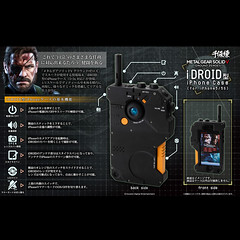"""idroid 1 • <a style=""""font-size:0.8em;"""" href=""""http://www.flickr.com/photos/66379360@N02/13923747231/"""" target=""""_blank"""">View on Flickr</a>"""