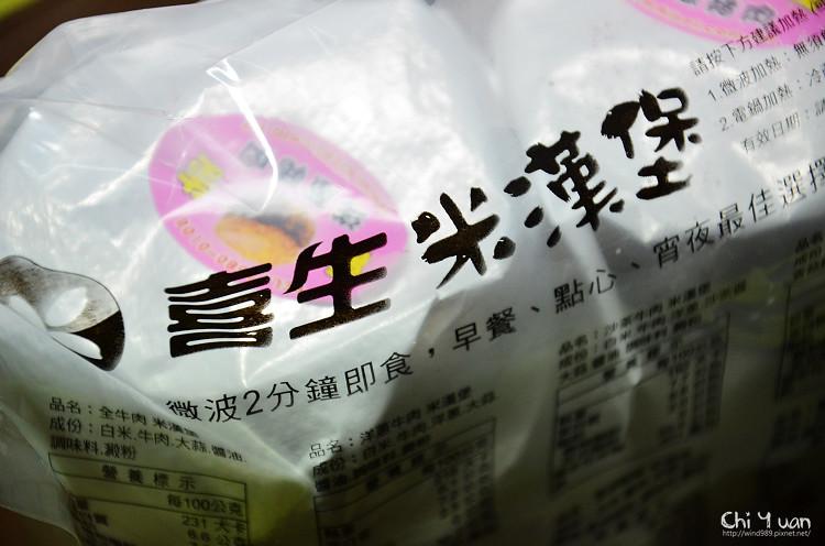 喜生米漢堡03.jpg