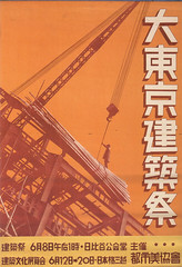 """Poster for Tokyo Construction Fair, 1935 • <a style=""""font-size:0.8em;"""" href=""""http://www.flickr.com/photos/66379360@N02/6959786548/"""" target=""""_blank"""">View on Flickr</a>"""
